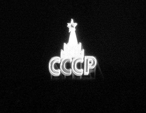 CCCP - reklamskylt i Dadonghai