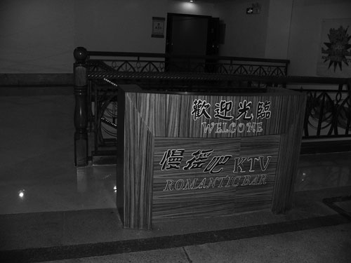 Romantic Bar på hotellet i Yalong Bay