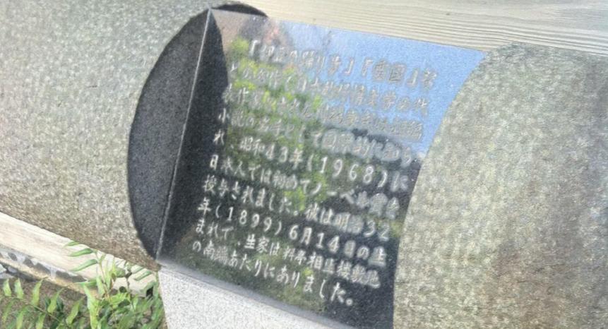Yasunari Kawabatas födelseplats
